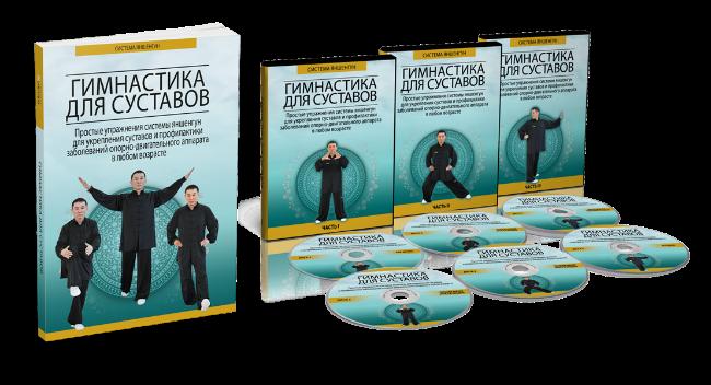 Система укрепления суставов упражнения для суставной гимнастики видео