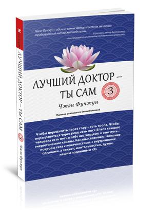 """Новая книга доктора Чжэн Фучжуна  """"«Лучший доктор — ты сам 3»"""""""